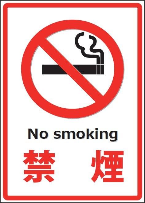 5月31日は世界禁煙デー